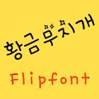 MBCGoldrainbowKoreanFlipfont icon