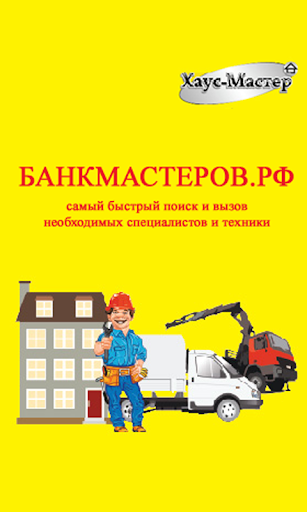 БАНКМАСТЕРОВ