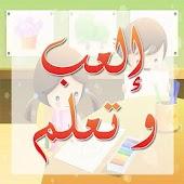 العاب تعليم الحروف العربية