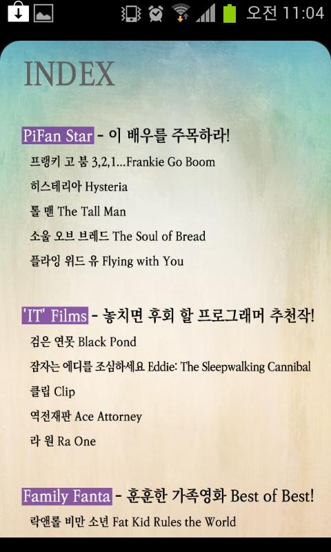 PiFan2012 추천작2 - screenshot