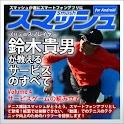 Vol4.スマッシュ 鈴木貴男が教えるテニス・サービスのすべ logo