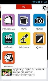 Lakorn Online - screenshot thumbnail