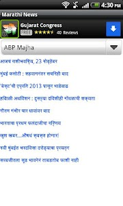 Batmya - Marathi News screenshot 2