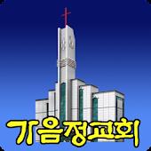 가음정교회