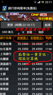 銀行即時匯率(ADs)- screenshot thumbnail