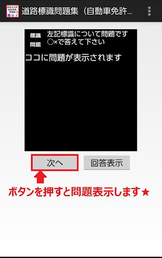 免費娛樂App|道路標識問題集(自動車免許)|阿達玩APP