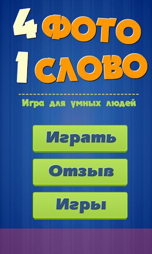 4 фото 1 слово: Русская версия скачать на андроид
