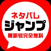 マンガ読み放題!!ジャンプネタバレまとめ【最新号完全無料版】