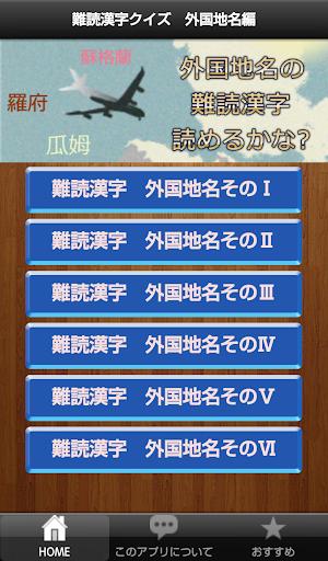 外国の地名 難読漢字クイズ