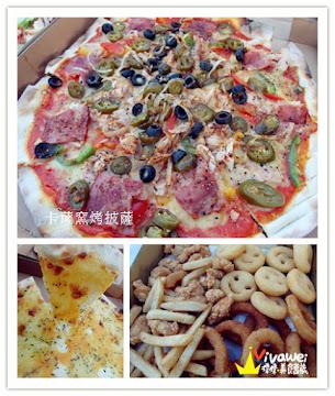 卡薩窯烤披薩 Case Pizza