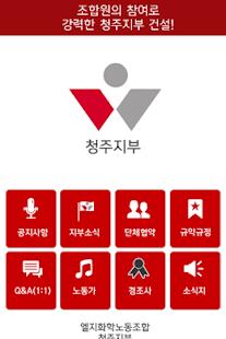 LG화학노동조합 청주지부 - náhled