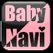my Baby's navi