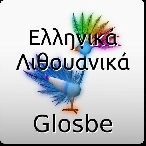 Ελληνικά-Λιθουανικά Λεξικό 教育 App LOGO-APP試玩