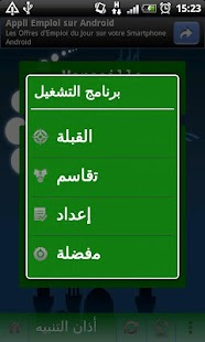 Adhan Alarm- screenshot thumbnail