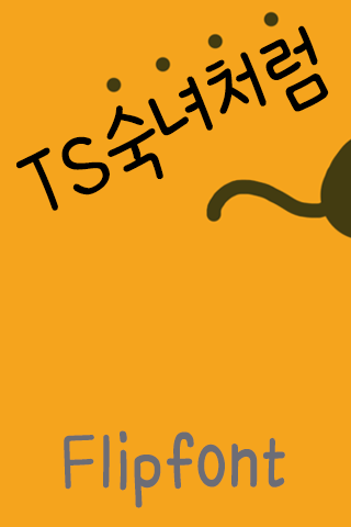 TSlikelady™ Korean Flipfont