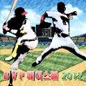 BVP 베이스볼 2012