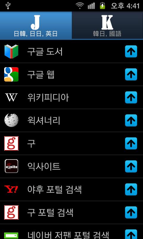 일본어 한방 검색 - screenshot