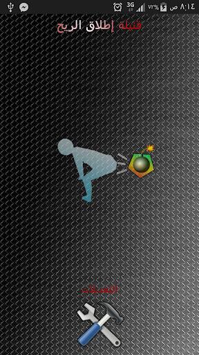 【免費娛樂App】قنبلة إطلاق الريح المخجلة خدعة-APP點子