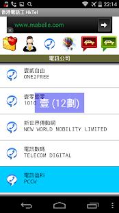 香港電話王撥號直達客戶服務人員-HkTel