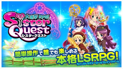 大進擊RPG!Sister Quest