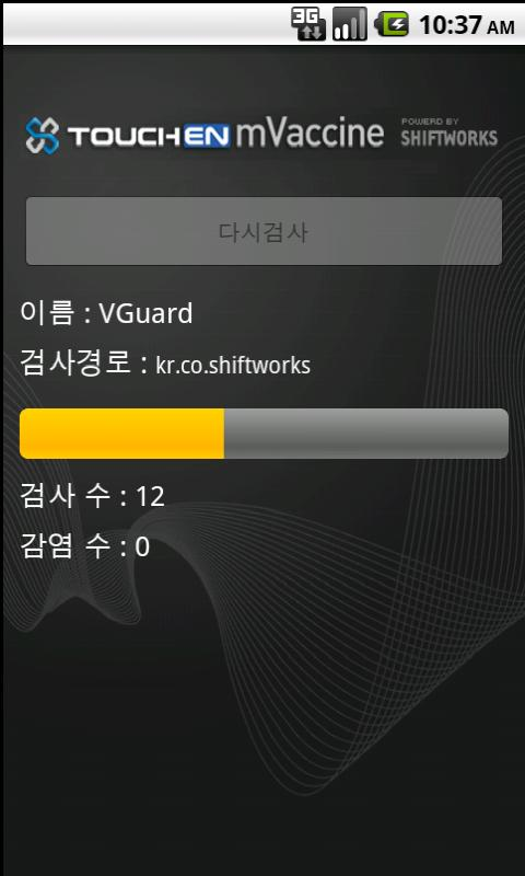 VG 기업용 Web SDK - screenshot