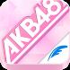 AKB48まとめんばー 最新AKBニュース・画像・動画まとめ