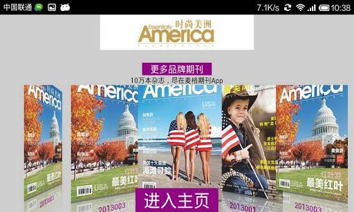 时尚美洲HD