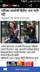 My Daily News Marathi screenshot 4