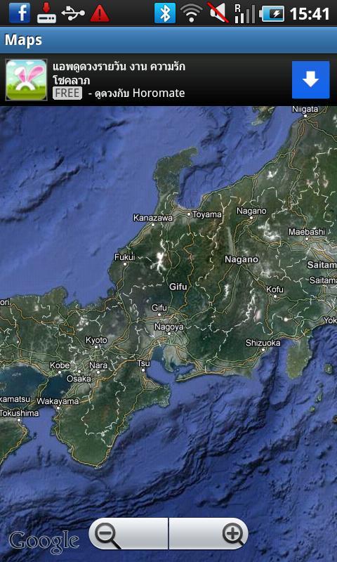 Nagoya Travel Guide- screenshot