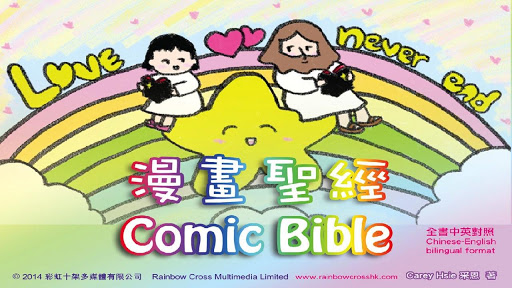 漫畫聖經 Comic Bible Comic Jesus