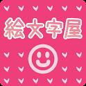 デコメ絵文字屋(アプリ版 無料です) icon
