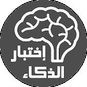 إختبار الذكاء العالمي