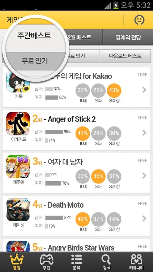2013 Free Game Ranking - screenshot