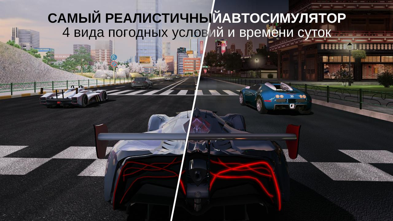 GT Racing 2: The Real Car Experience [v1.0.0] [iOS 5.0] [RUS] [Игры для iPhone/iPad/iPod]