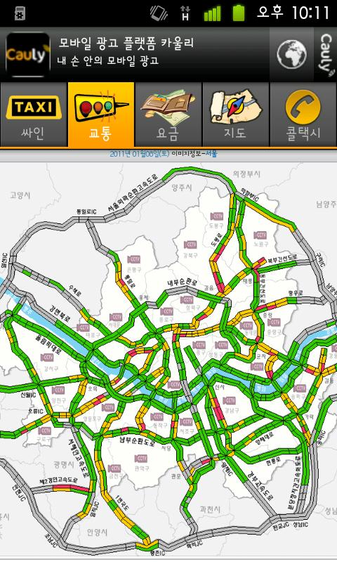 SeoulTaxi - screenshot