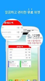 전국 스마트 버스 - náhled