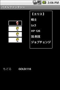 パズルファンタジーLITE- screenshot thumbnail