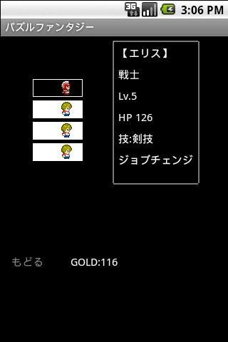 パズルファンタジーLITE- screenshot
