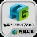 컴투스프로야구2013 공식 공략 커뮤니티 logo