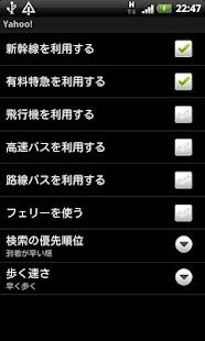 かんたん乗り換え案内(乗換案内・乗換)- screenshot thumbnail