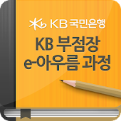 KB 부점장 e-아우름 과정 모바일앱
