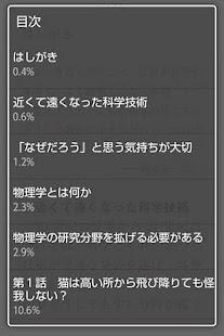川久保達之 物理学はこんなこともわからない - screenshot thumbnail