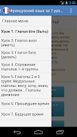 Screenshot of French in 7 Lessons 4RUSSIANS