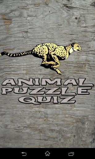 猜动物测验
