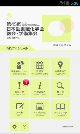 第45回日本動脈硬化学会総会・学術集会 Myスケジュール