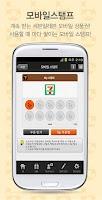 Screenshot of SKT 롯데 캐시비/마이비 모바일 교통카드
