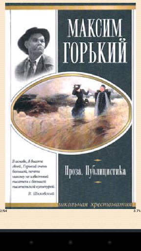 Старуха Изергиль М. Горький