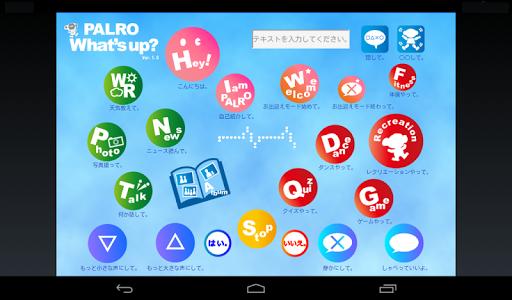 無料工具AppのPALRO What's up?|記事Game