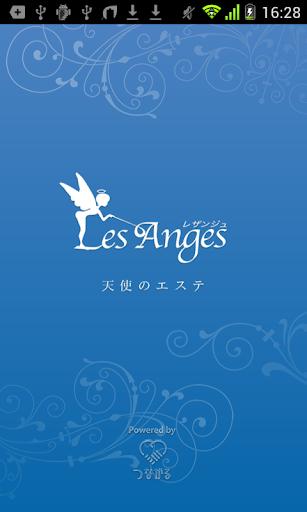 LesAnges -レザンジュ- 公式アプリ