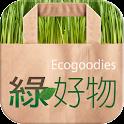 綠好物 : 綠色生活風格用品、雜貨、禮品 icon